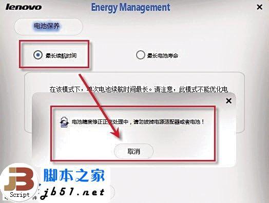 笔记本电池充不满的四个实用解决方法