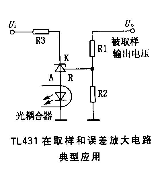 TL431精密稳压器